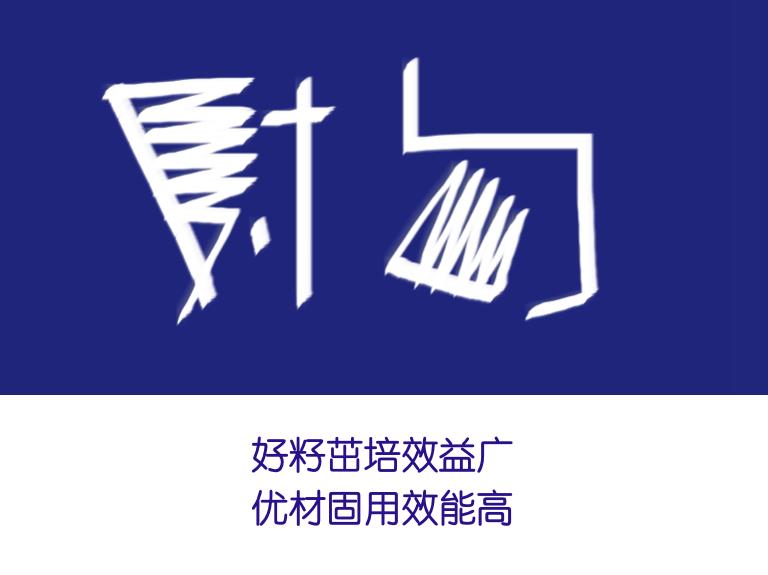 【晓鸣对句】字艺+对句29作_图1-17