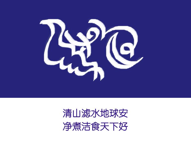 【晓鸣对句】字艺+对句29作_图1-18