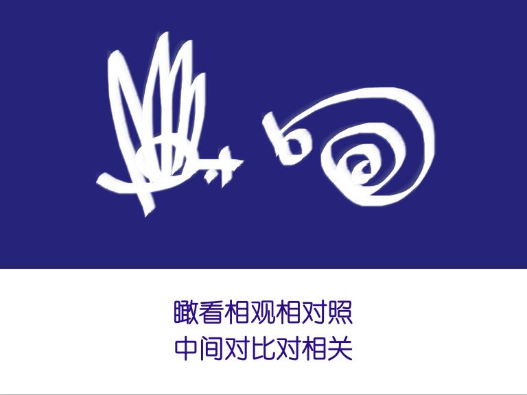 【晓鸣对句】字艺+对句29作_图1-19