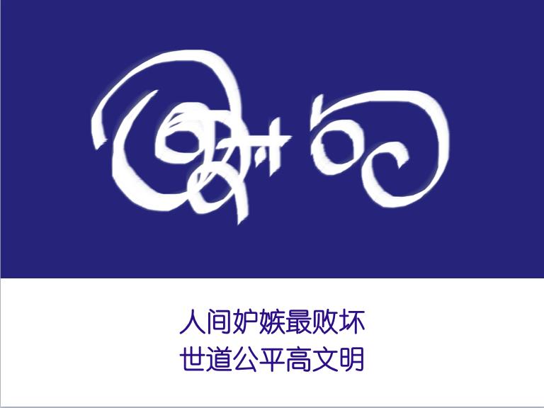 【晓鸣对句】字艺+对句29作_图1-10