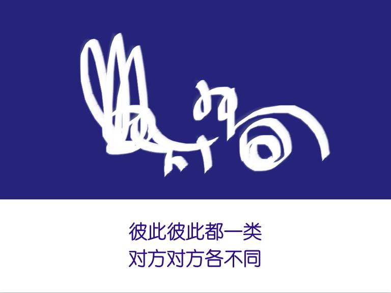 【晓鸣对句】字艺+对句29作_图1-9