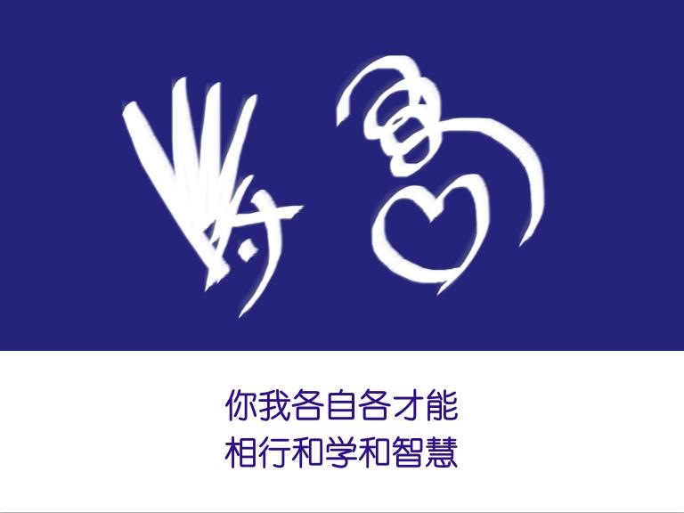 【晓鸣对句】字艺+对句29作_图1-7