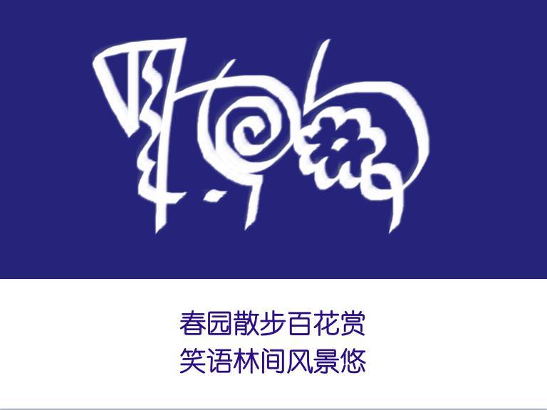 【晓鸣对句】字艺+对句29作_图1-5