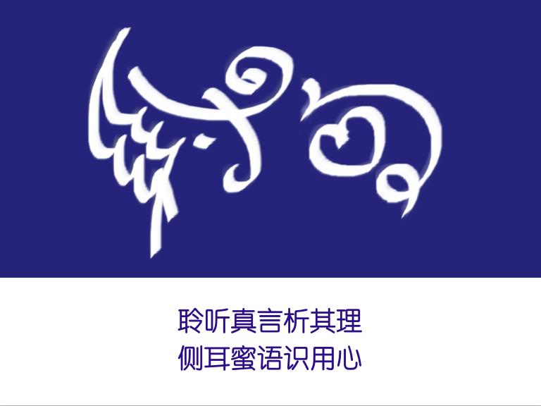 【晓鸣对句】字艺+对句29作_图1-4