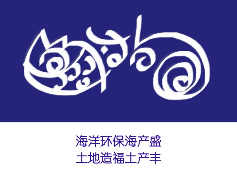 【晓鸣对句】字艺+对句29作_图1-2