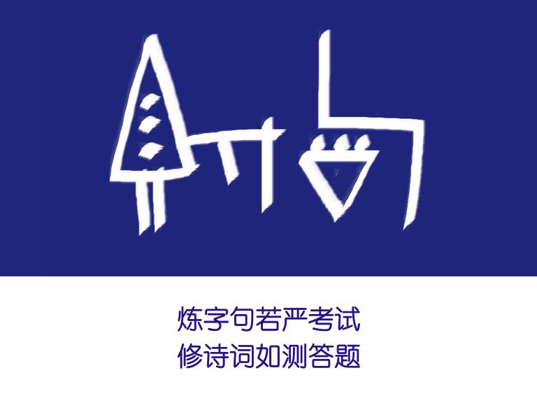 【晓鸣对句】字艺+对句29作_图1-20