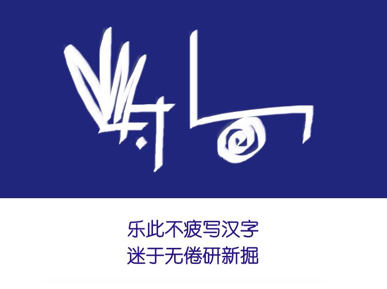 【晓鸣对句】字艺+对句29作_图1-21