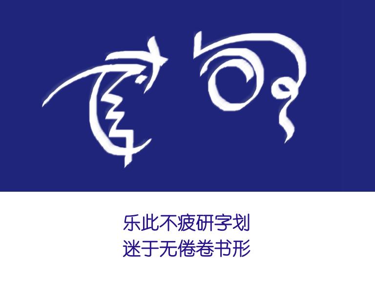 【晓鸣对句】字艺+对句29作_图1-22