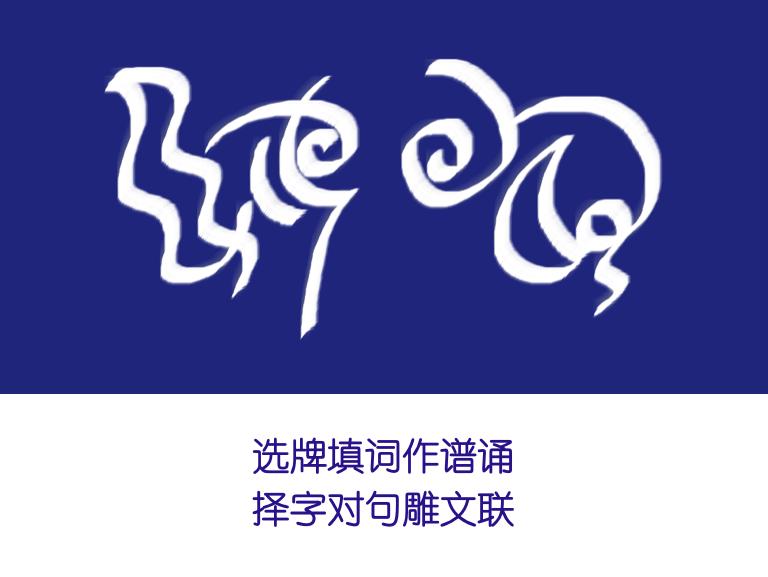 【晓鸣对句】字艺+对句29作_图1-23