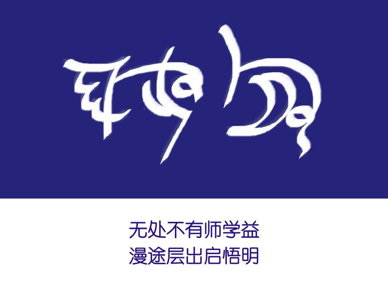 【晓鸣对句】字艺+对句29作_图1-24