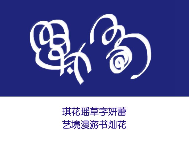 【晓鸣对句】字艺+对句29作_图1-26