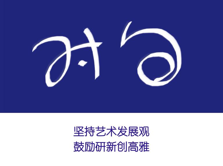 【晓鸣对句】字艺+对句29作_图1-29