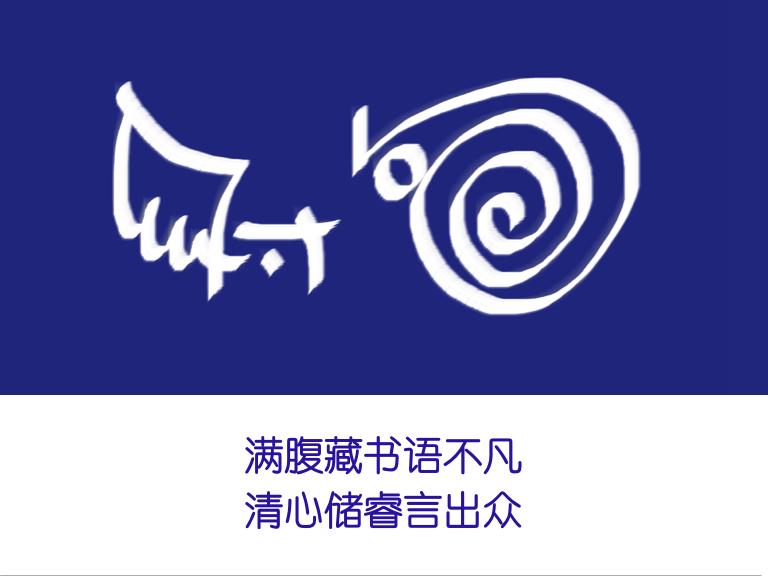 【晓鸣对句】字艺+对句29作_图1-27