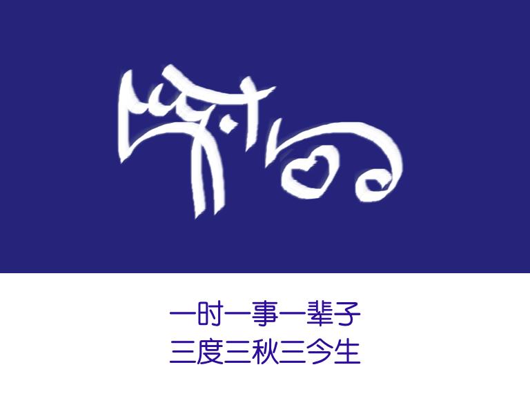 【晓鸣对句】字艺+对句29作_图1-11