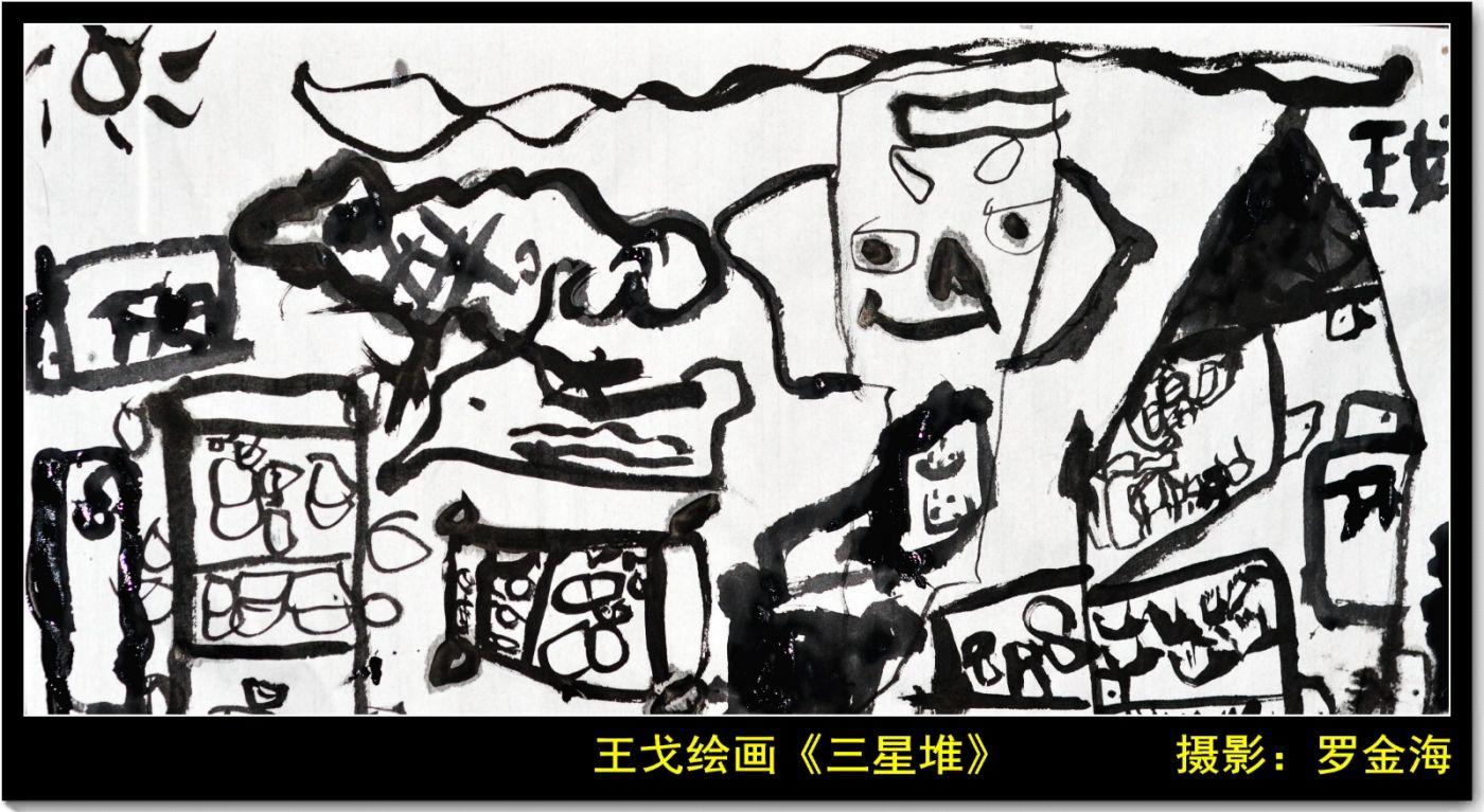 王戈的绘画欣赏(三)七律_图1-2