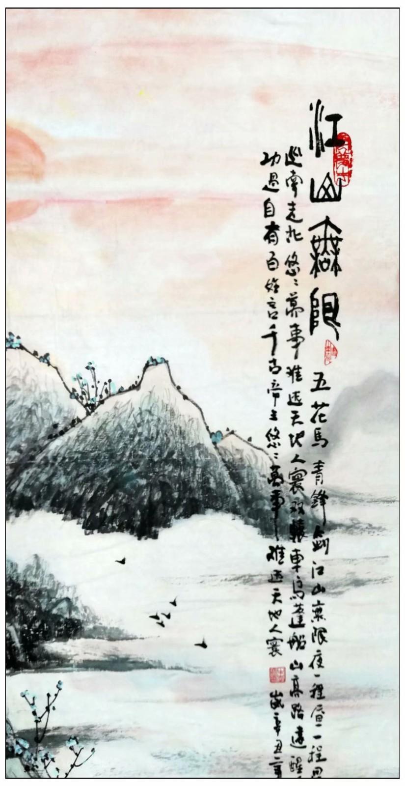 庆祝中国共产党成立100周年---牛志高山水画【220CMX150CM】2021.03.31 ..._图1-9