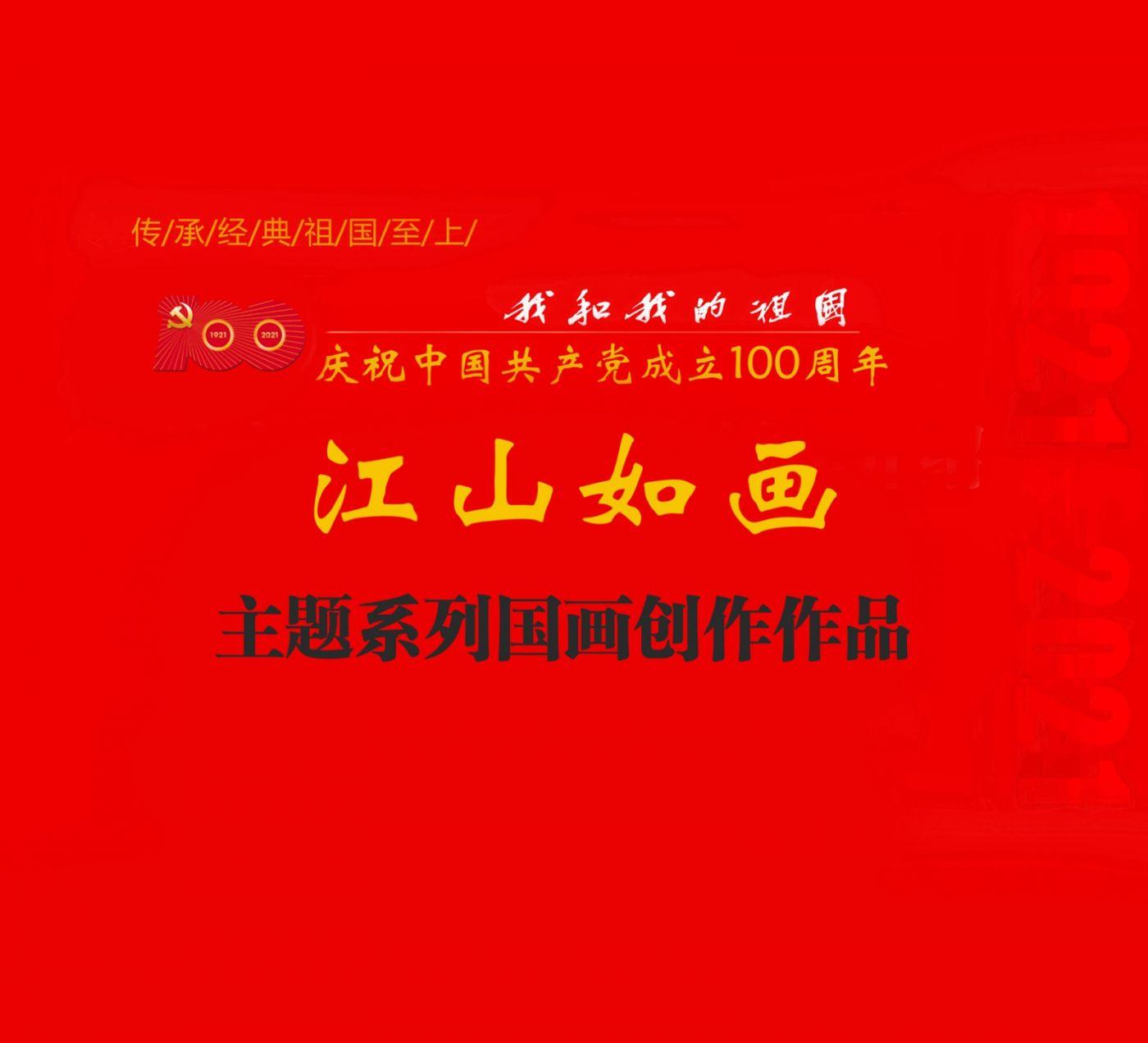 范建春《江山如画》系列国画作品_图1-1