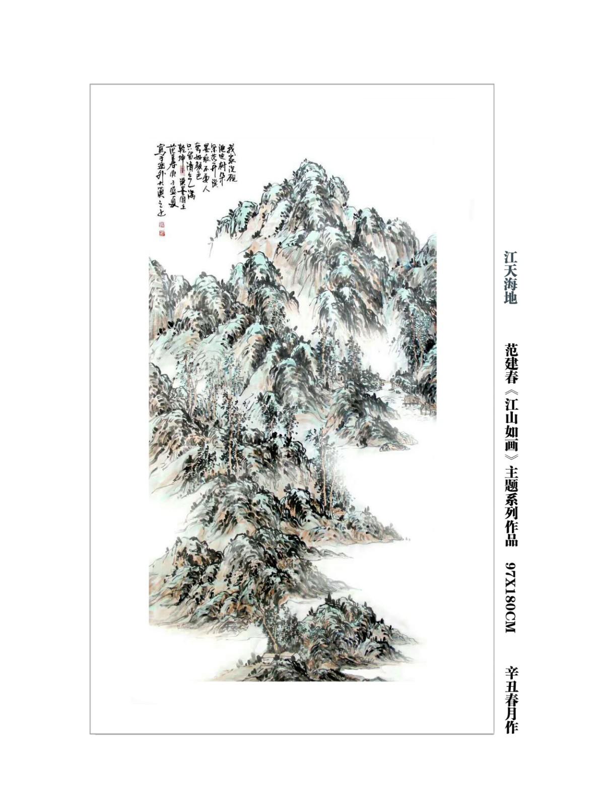 范建春《江山如画》系列国画作品_图1-2