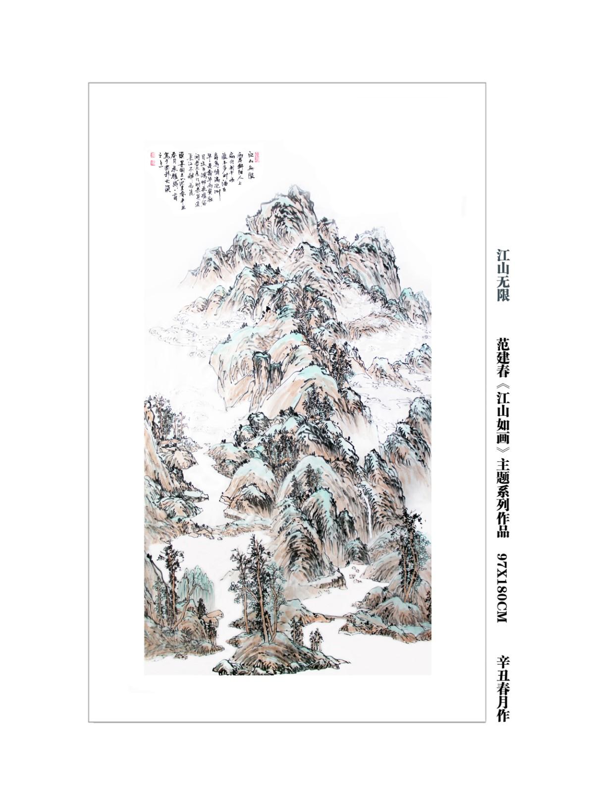 范建春《江山如画》系列国画作品_图1-3