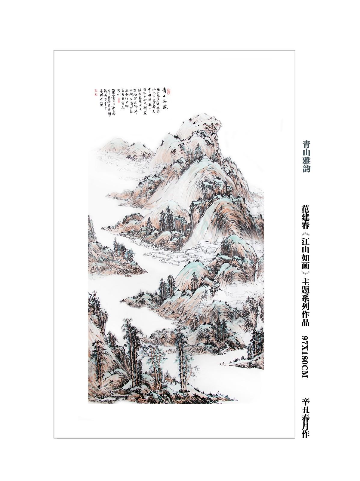 范建春《江山如画》系列国画作品_图1-5