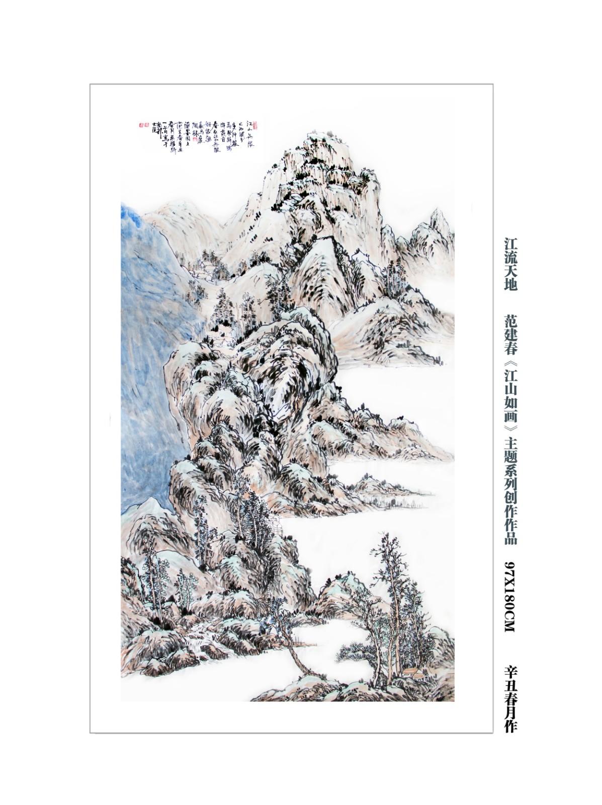 范建春《江山如画》系列国画作品_图1-4