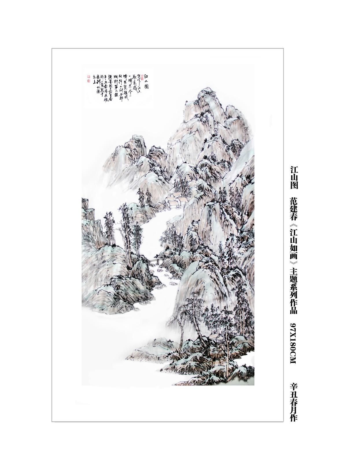 范建春《江山如画》系列国画作品_图1-6