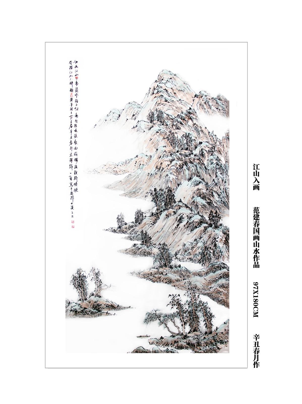 范建春《江山如画》系列国画作品_图1-7