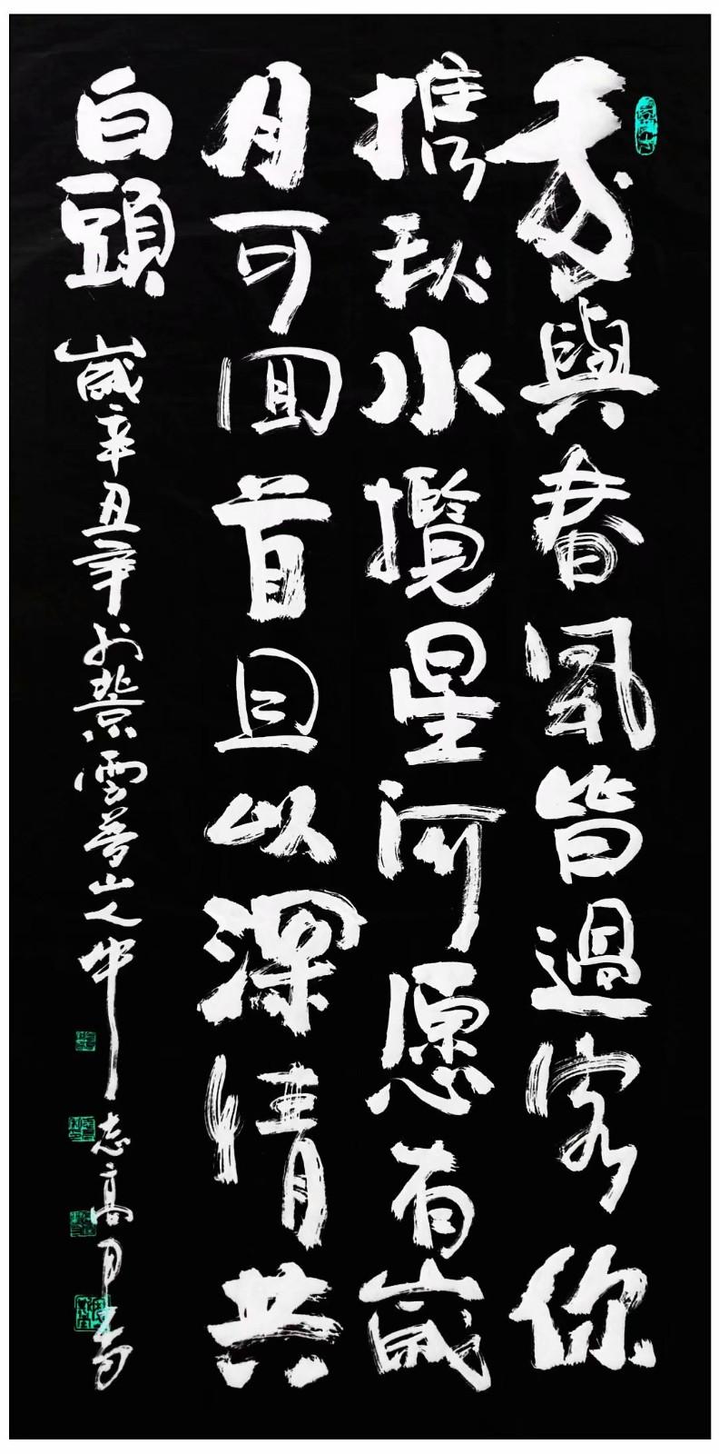 牛志高书法2021.04.04_图1-1