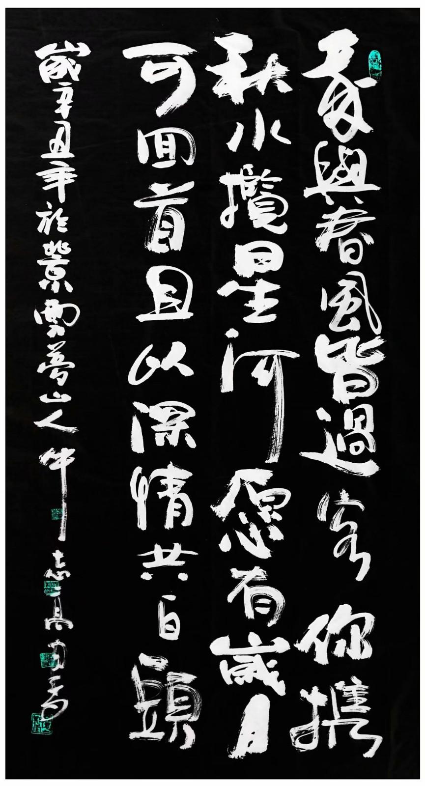 牛志高书法2021.04.04_图1-2