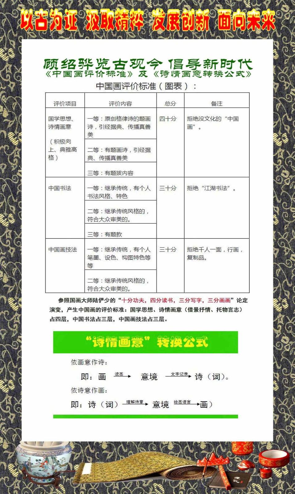和而不同是常态 中华文明耀世界_图1-15