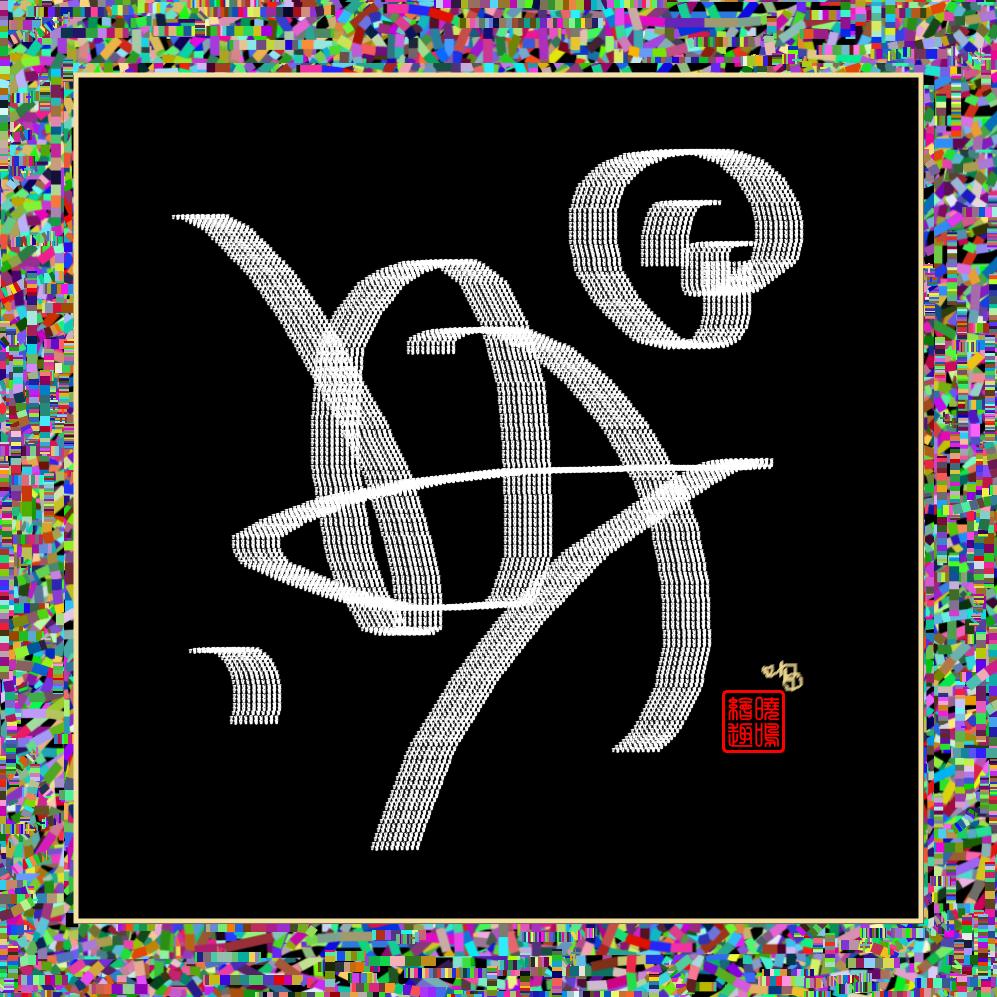【晓鸣独创】我的天书云知道(16作)_图1-13