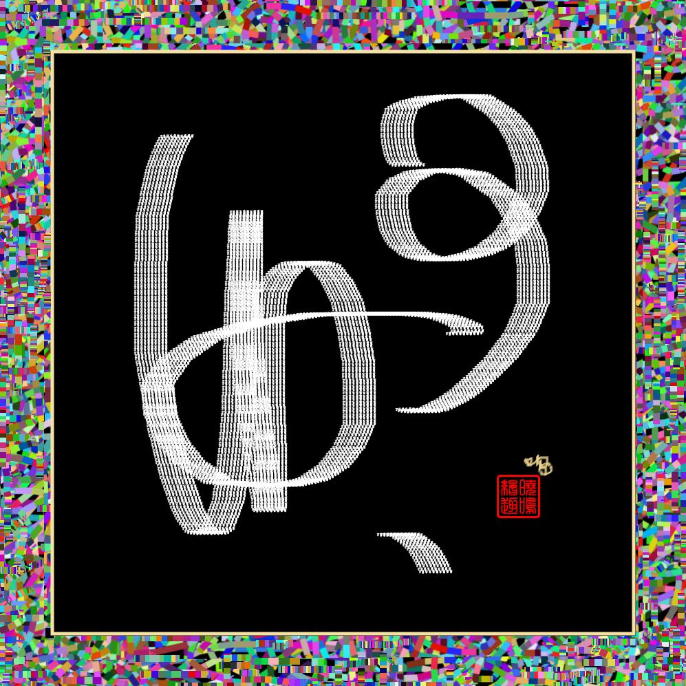 【晓鸣独创】我的天书云知道(16作)_图1-11