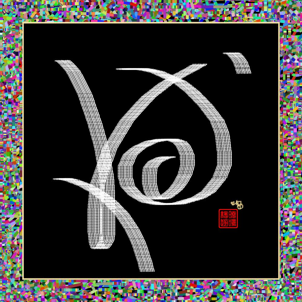 【晓鸣独创】我的天书云知道(16作)_图1-7