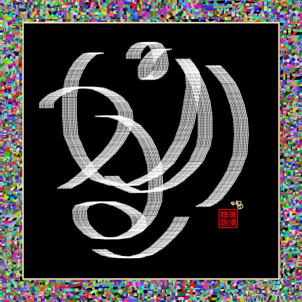 【晓鸣独创】我的天书云知道(16作)_图1-6