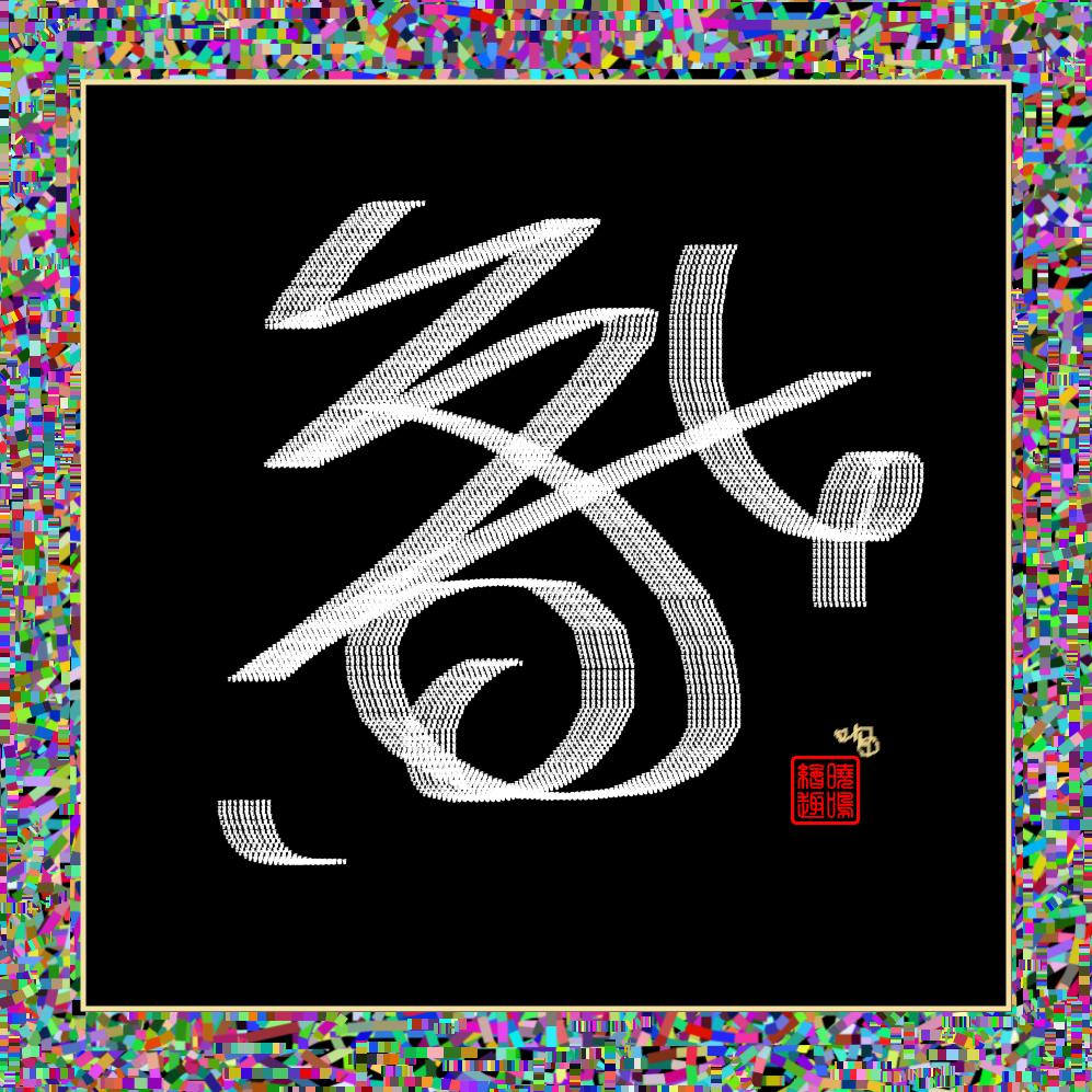 【晓鸣独创】我的天书云知道(16作)_图1-2