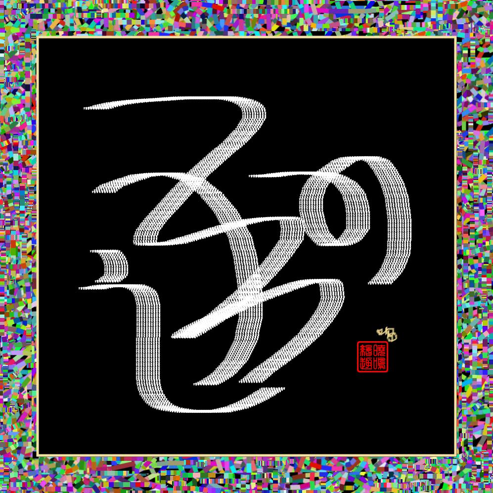 【晓鸣独创】我的天书云知道(16作)_图1-1
