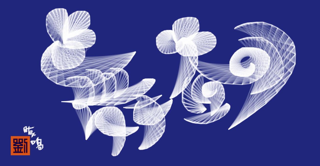 【晓鸣书法】舞剑花拳(6作绝版不重)_图1-6