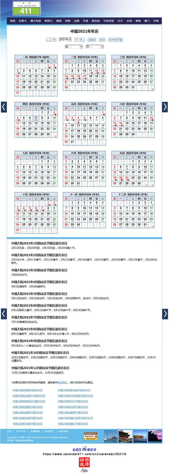 【2021年·中国年历·阳历农历对照】(1018)(未完·明天继续)by Julia ..._图1-3