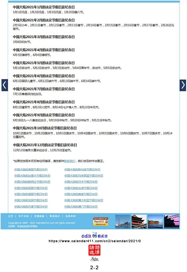 【2021年·中国年历·阳历农历对照】(1018)(未完·明天继续)by Julia ..._图1-2