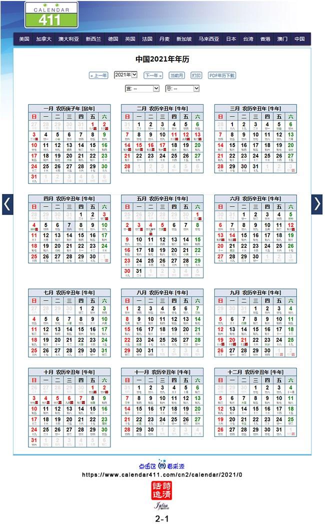 【2021年·中国年历·阳历农历对照】(1018)(未完·明天继续)by Julia ..._图1-1