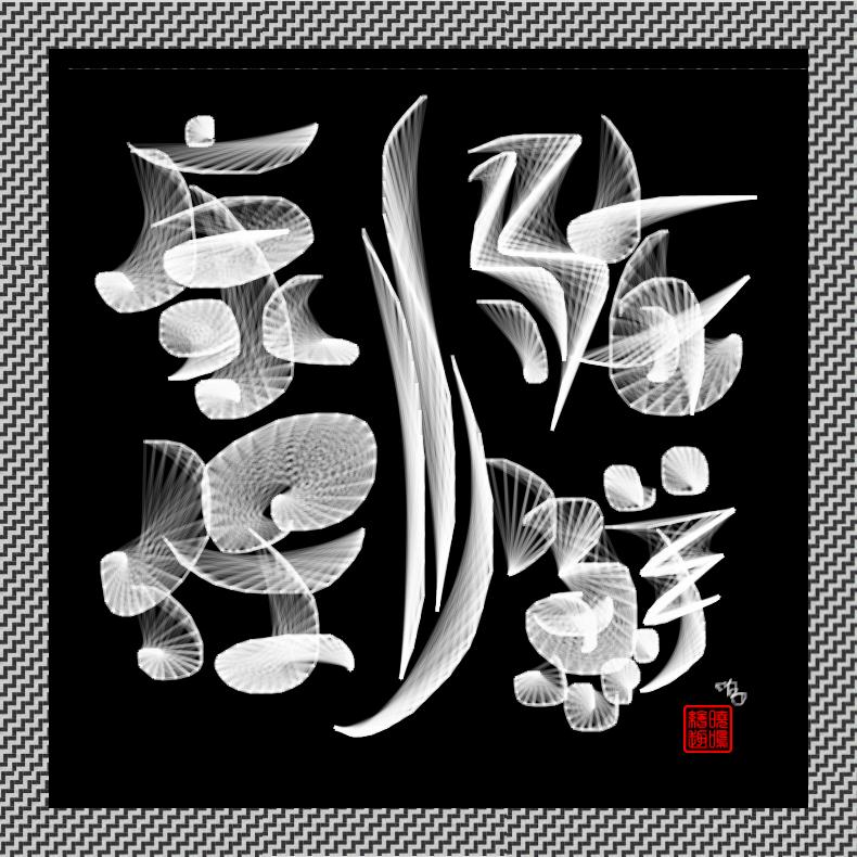 【晓鸣字画】美食趣画小品(6作)_图1-7