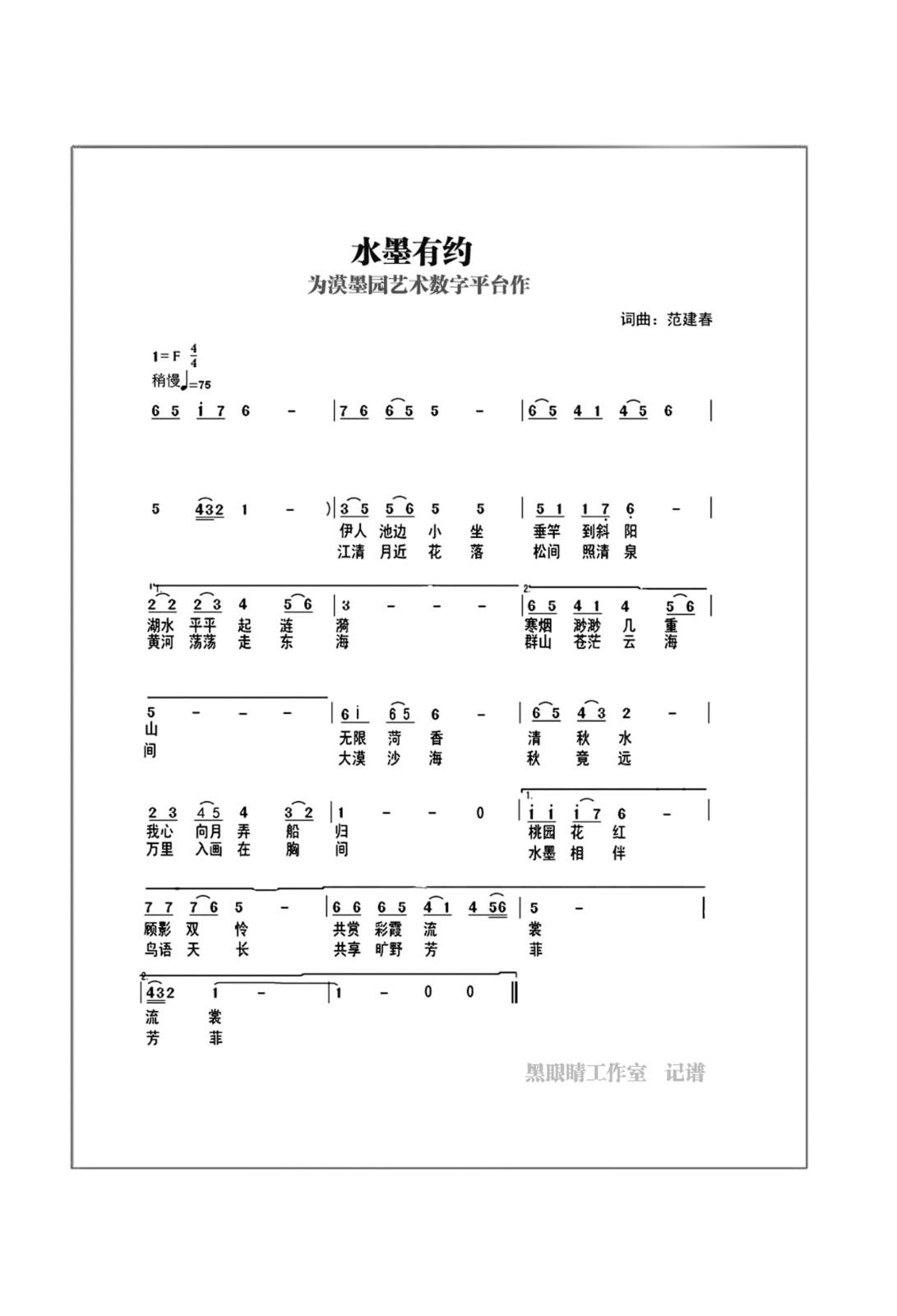 为漠墨园艺术数字平台写了一首歌_图1-1