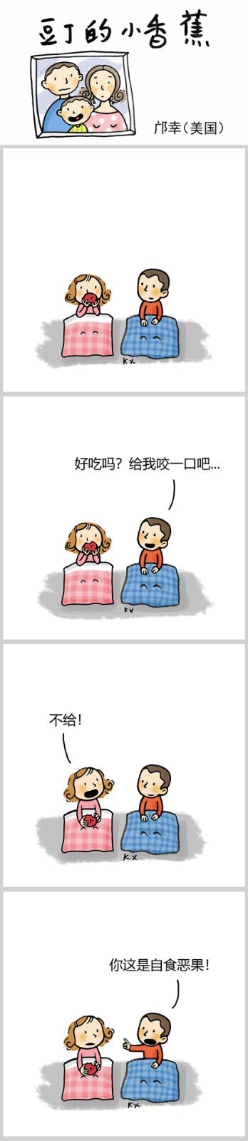 【邝幸漫畫】《小香蕉》276 自食恶果_图1-1