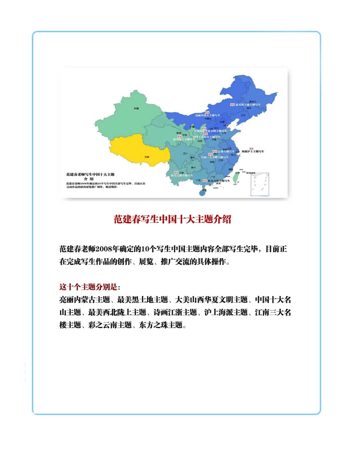范建春写生中国十大主题介绍_图1-1