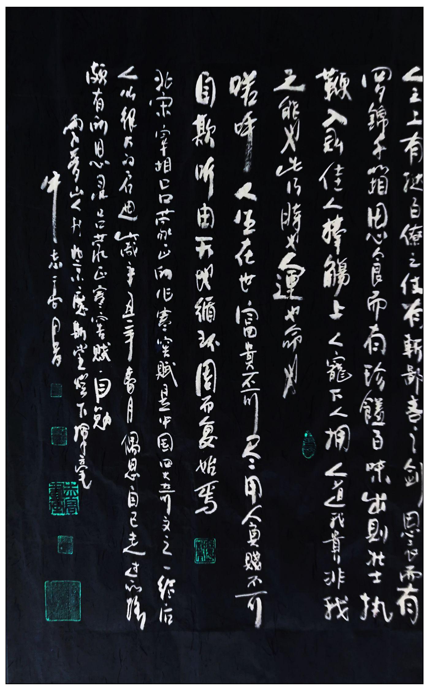 牛志高书法2021.04.16_图1-6