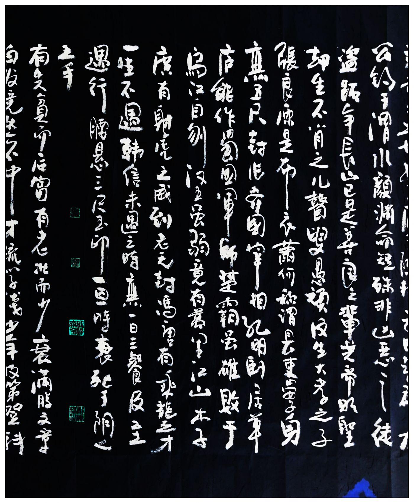 牛志高书法2021.04.16_图1-1