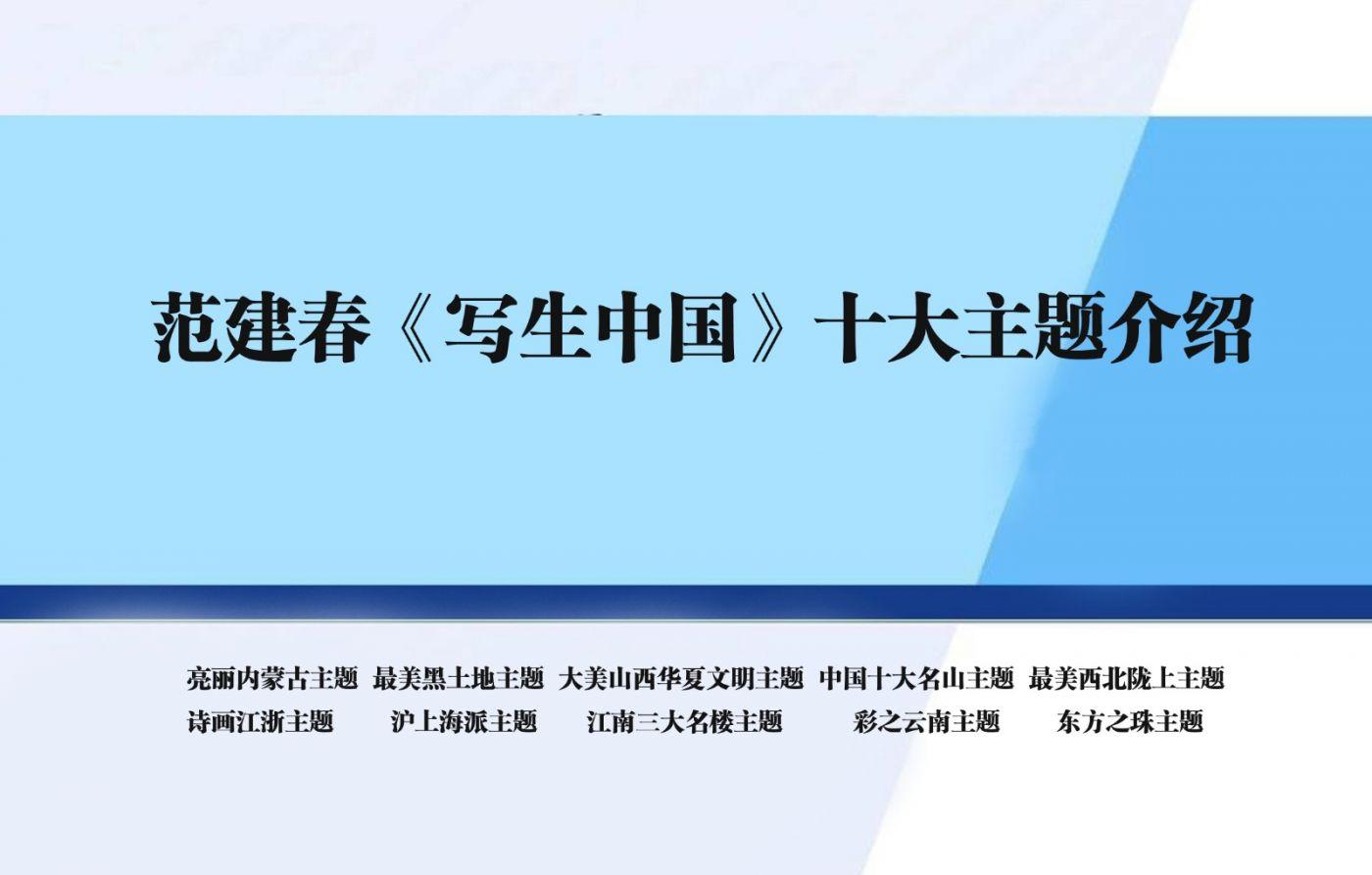 范建春写生中国之十大名山主题系列作品_图1-1