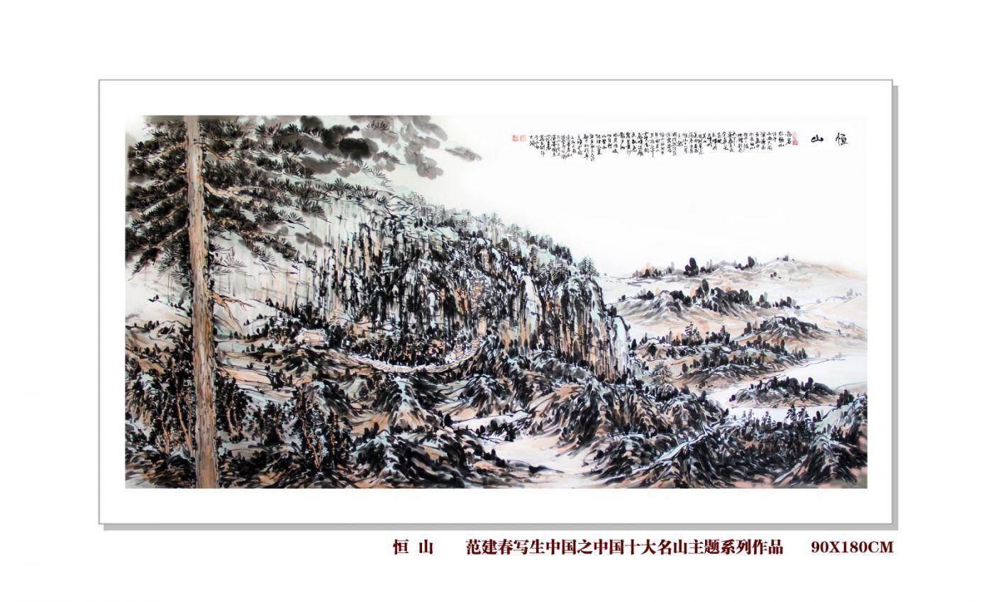 范建春写生中国之十大名山主题系列作品_图1-2