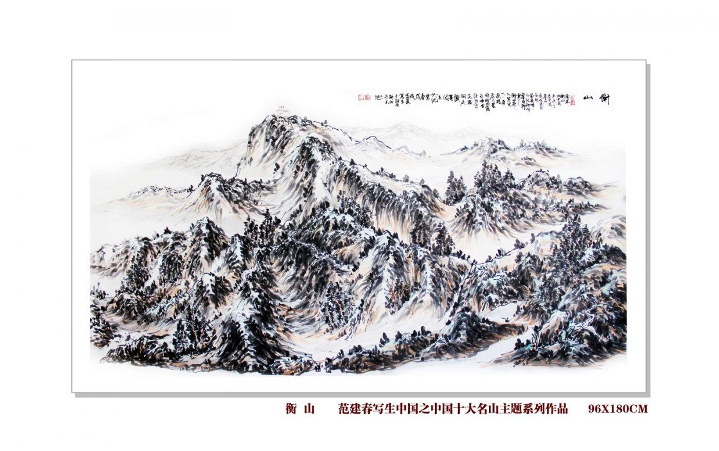 范建春写生中国之十大名山主题系列作品_图1-3