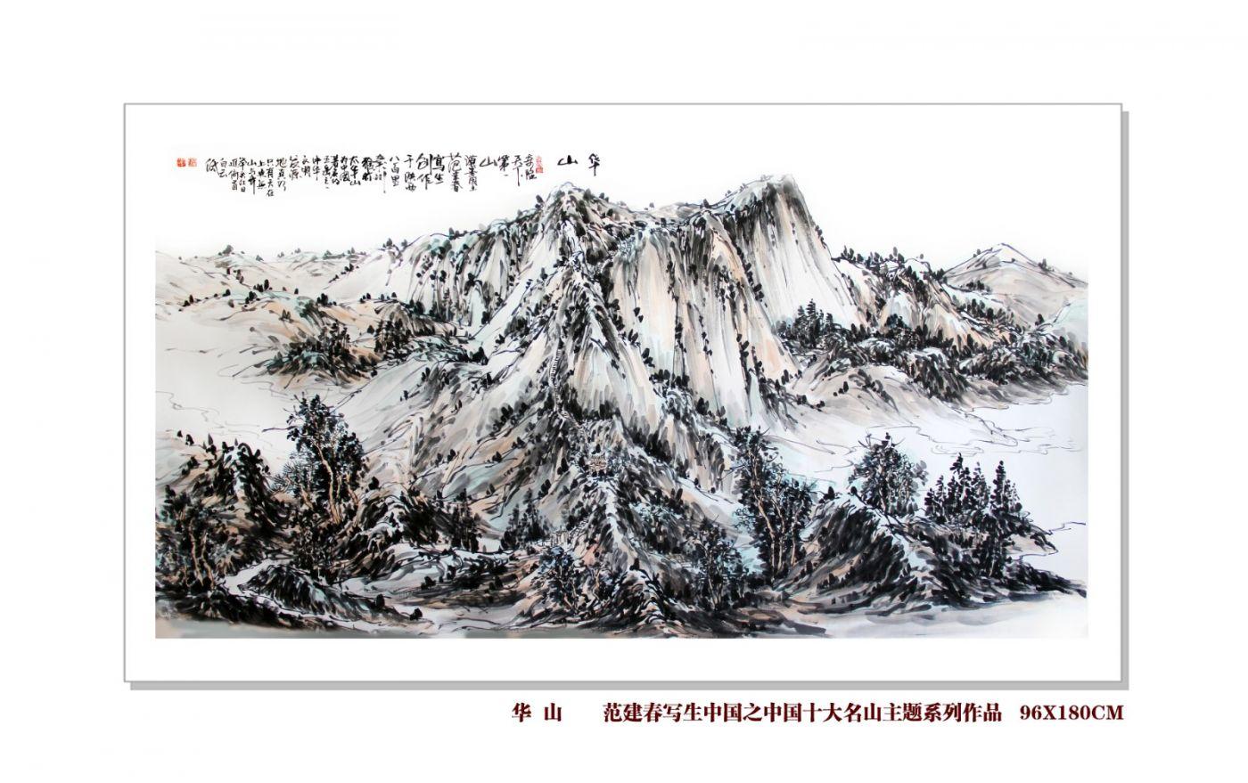 范建春写生中国之十大名山主题系列作品_图1-5